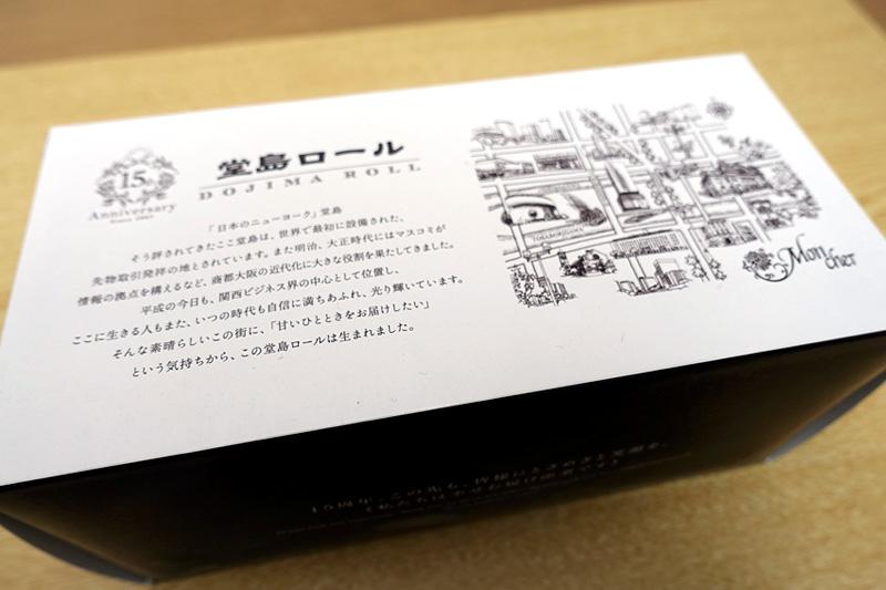 堂島ロールのパッケージ